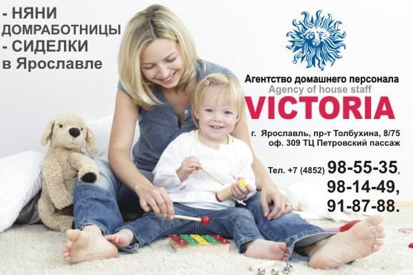 Агенетство домашнего персонала Виктория, няни, добработницы, сиделки, любой домашний персонал